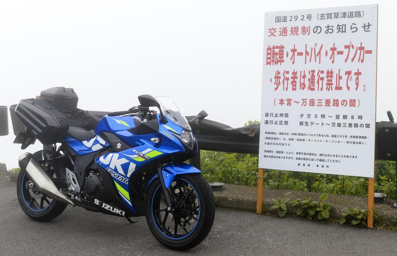 画像: じつは草津温泉の湯畑も見に行こうと思っていたのですが、こればかりはしかたありませんね!
