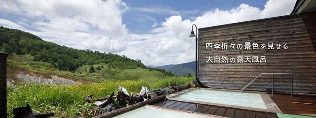 画像: 【公式|特典付】 万座ホテル聚楽 群馬県万座温泉 日本一の超高濃度硫黄泉