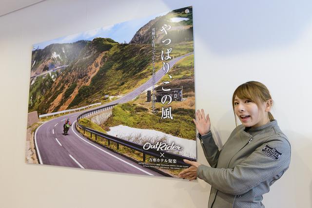 画像: さらにこんな大きなパネルも! ツーリング雑誌『アウトライダー』さんとのコラボですね!