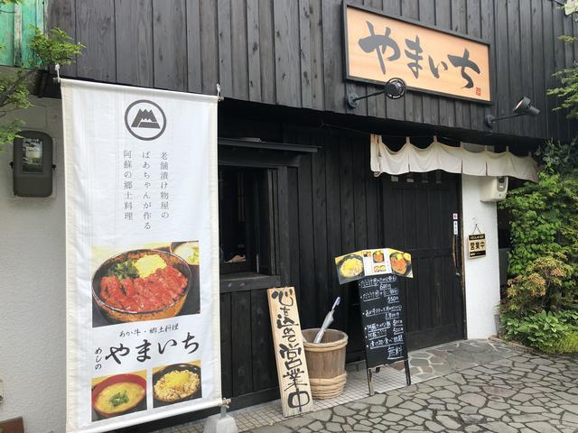 画像2: いまきん食堂(熊本県阿蘇市)
