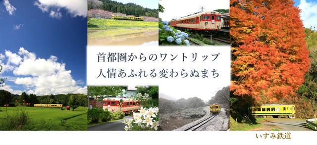 画像: いすみ鉄道株式会社