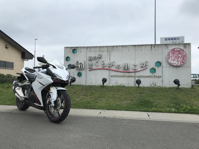 画像1: そんな、CBR250RRで今回向かった先は「道の駅 まくらがの里こが」