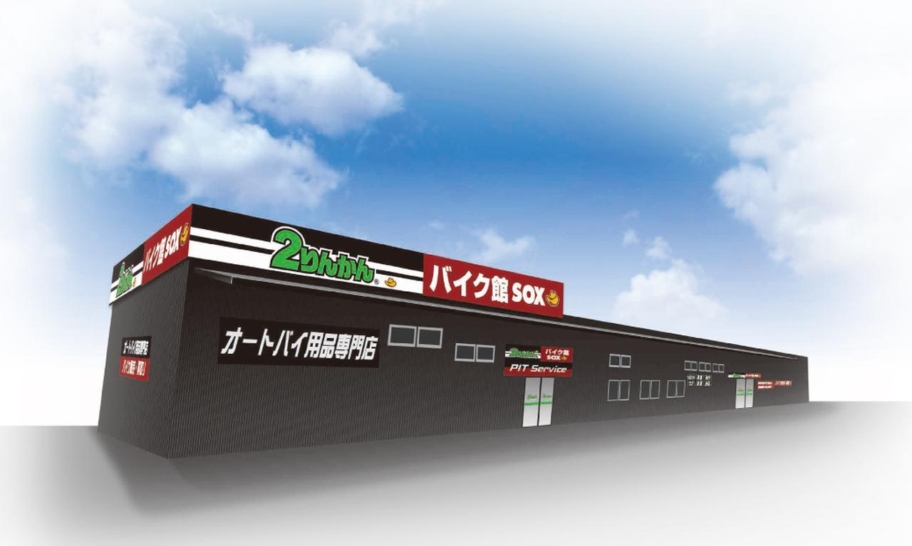 画像: 所沢2りんかんが2019年9月13日金曜日にオープン