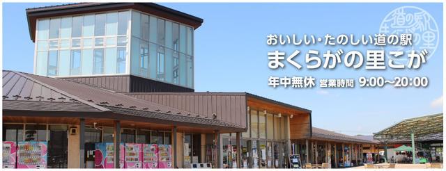 画像: まくらがの里こが - 茨城県最大級の道の駅
