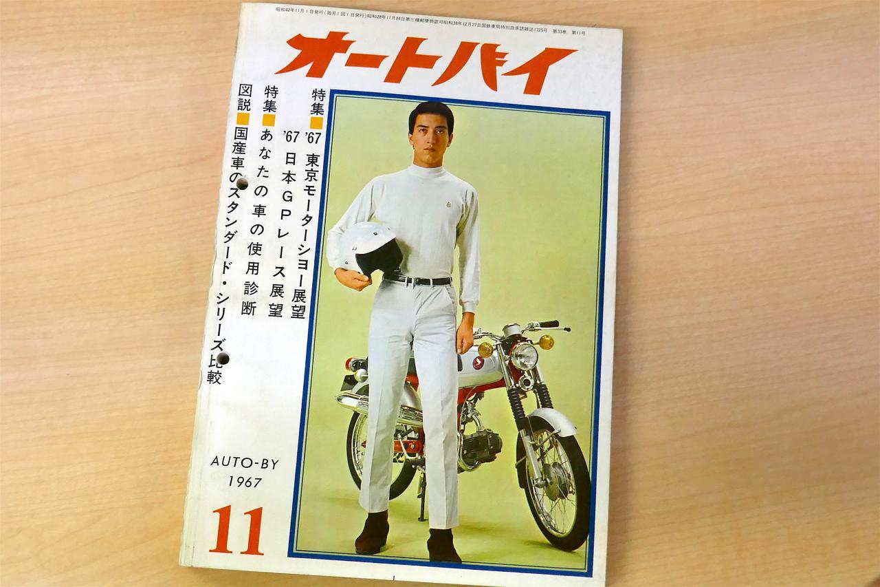 画像: 月刊オートバイ1967年11月号の表紙。開催が迫っていた東京モーターショーと日本グランプリの展望特集がメイン。