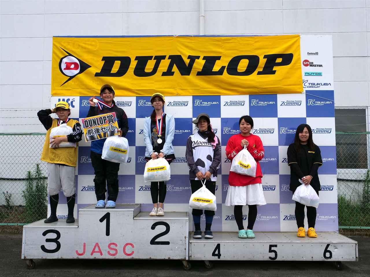 画像: 1位・石渡愛美、2位・岡野月子、3位・吉岡由紀子、4位・土橋朋子、5位・草野涼子、6位・朝永昭子 各クラスのウイナーには、ダンロップ賞としてタイヤ1セットが贈られる。