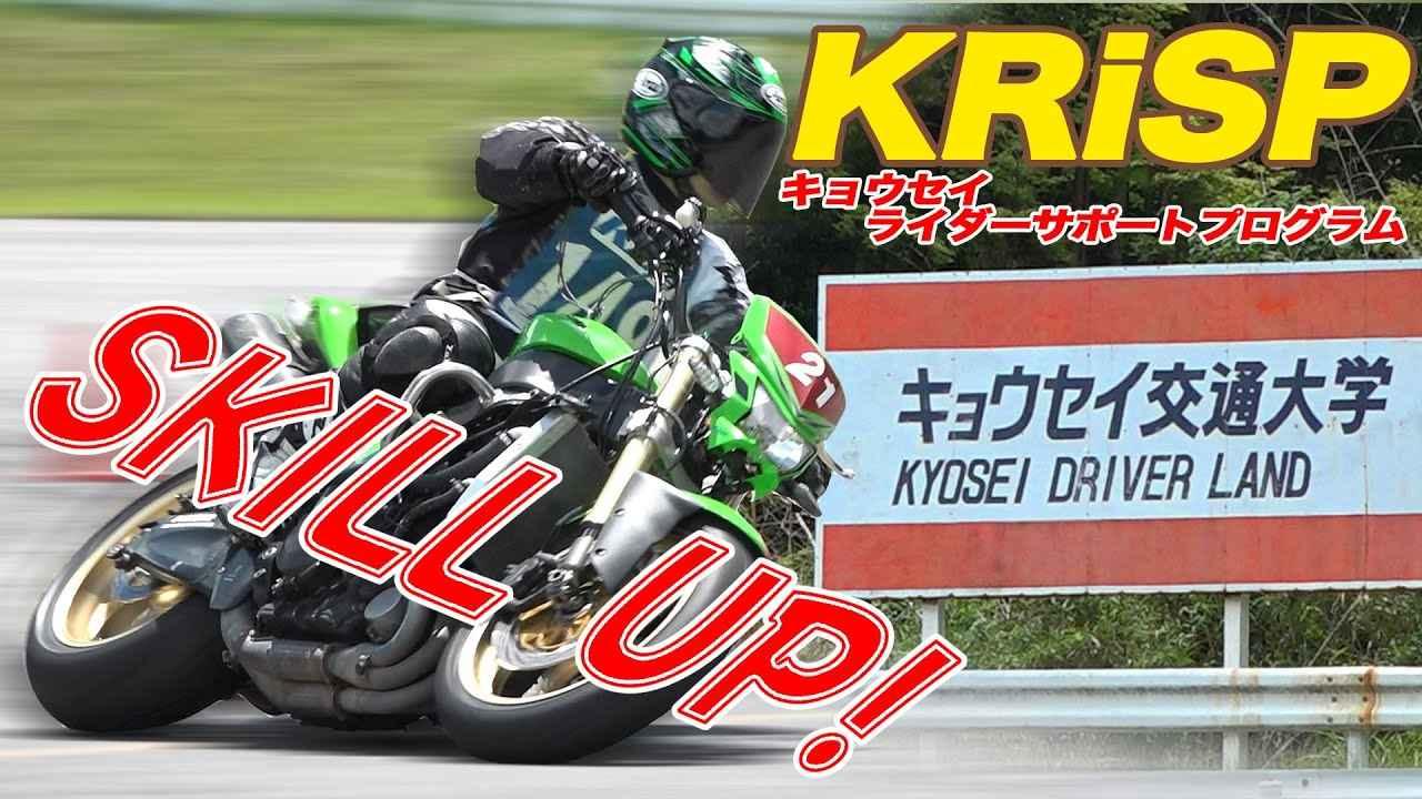 画像: 【練習会】KRiSP練習会のご紹介 トップ画面は菊池宏威選手!(リポーターはAシードの中村文勝選手です) www.youtube.com