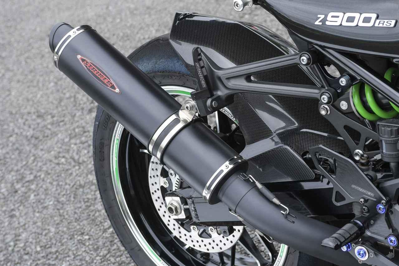 Images : 13番目の画像 - 「真っ黒マフラーが人気沸騰中! 「ストライカー」ブランドがZ900RSオーナーに選ばれる理由とは?」のアルバム - webオートバイ