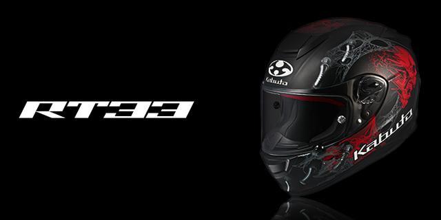 画像: 【新製品】Kabutoのレーシングモデル「RT-33」のグラフィックモデル「DARK(ダーク)」を新発売。 | バイク用ヘルメット&ギア | Kabuto