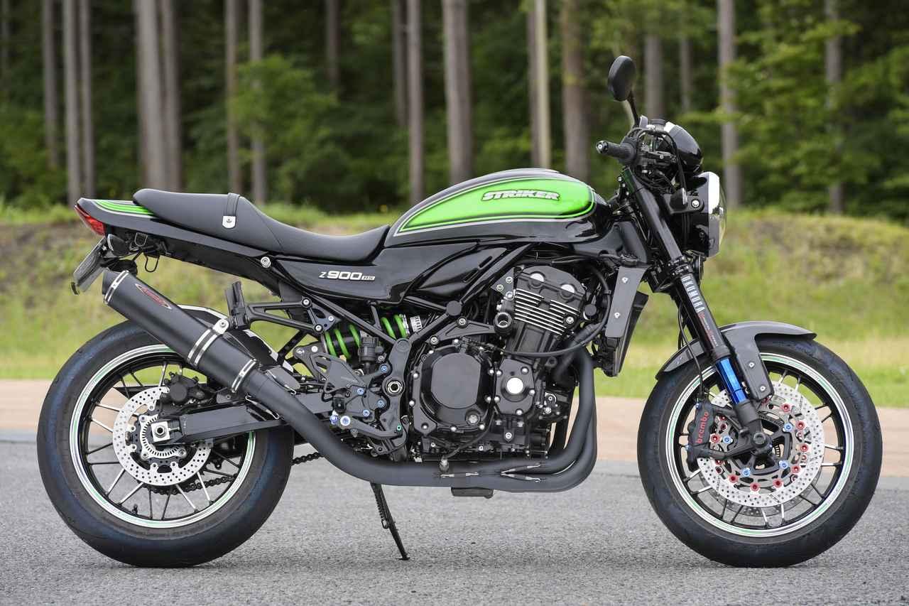 Images : 2番目の画像 - 「真っ黒マフラーが人気沸騰中! 「ストライカー」ブランドがZ900RSオーナーに選ばれる理由とは?」のアルバム - webオートバイ