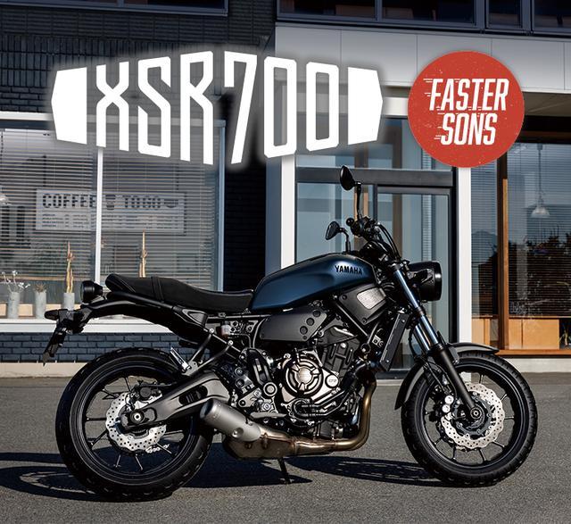 画像: XSR700 - バイク・スクーター|ヤマハ発動機株式会社