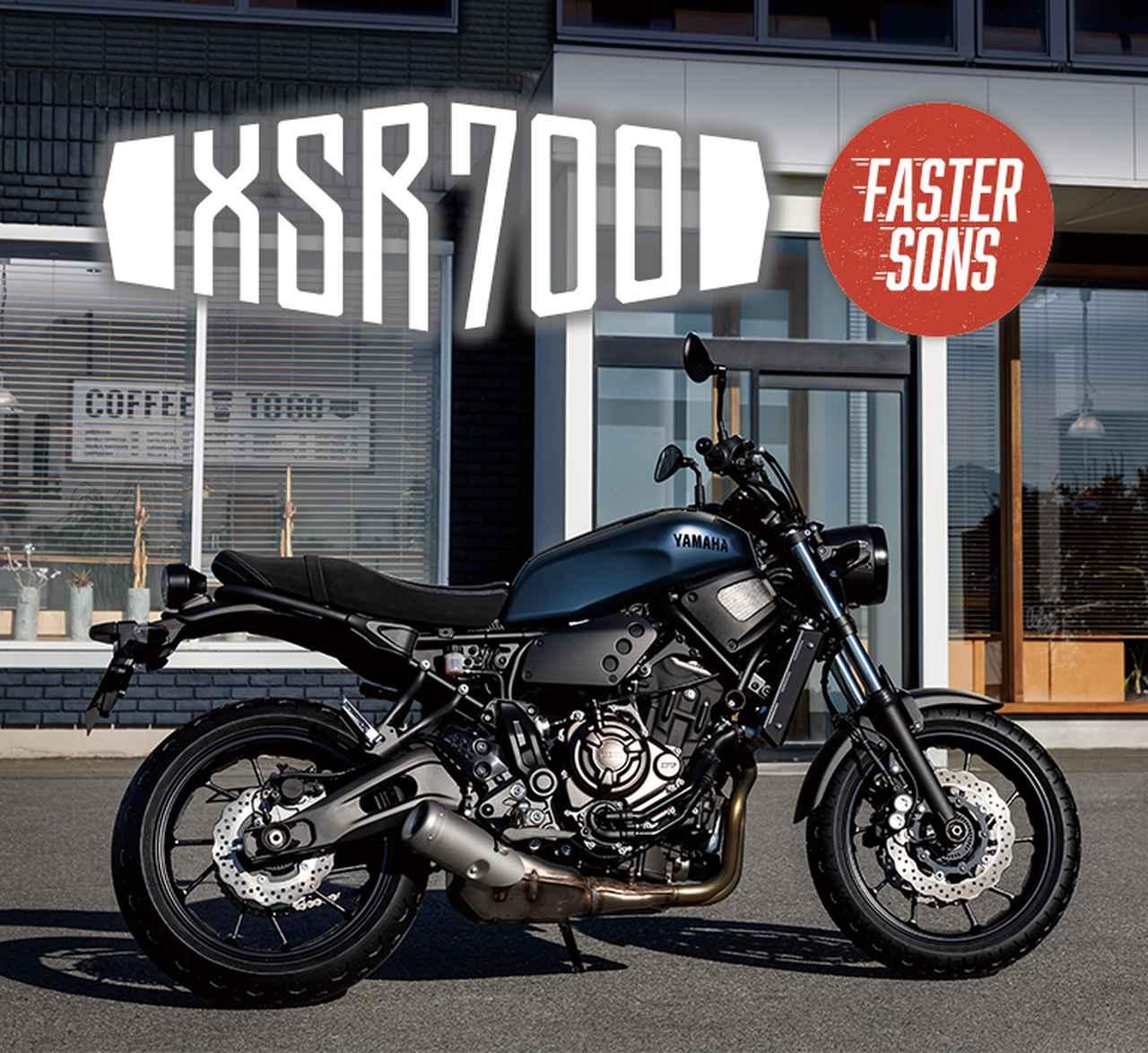 画像: XSR700 - バイク・スクーター ヤマハ発動機株式会社