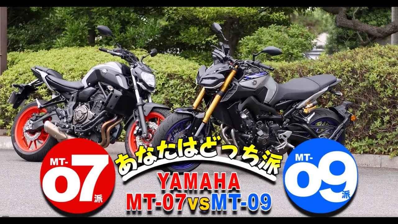 画像: ライダーたちが激論開始??【 ヤマハ MT-07 vs MT-09 】あなたはどっち派?(前編) youtu.be