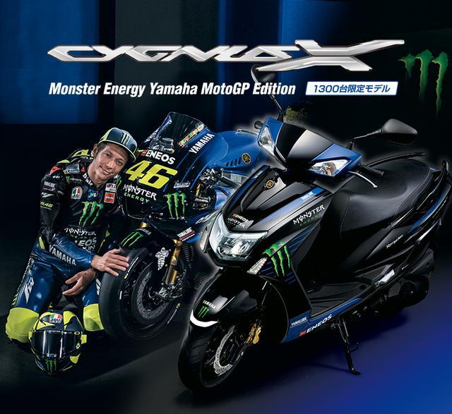 画像: CYGNUS-X Monster Energy Yamaha MotoGP Edition - バイク・スクーター|ヤマハ発動機株式会社