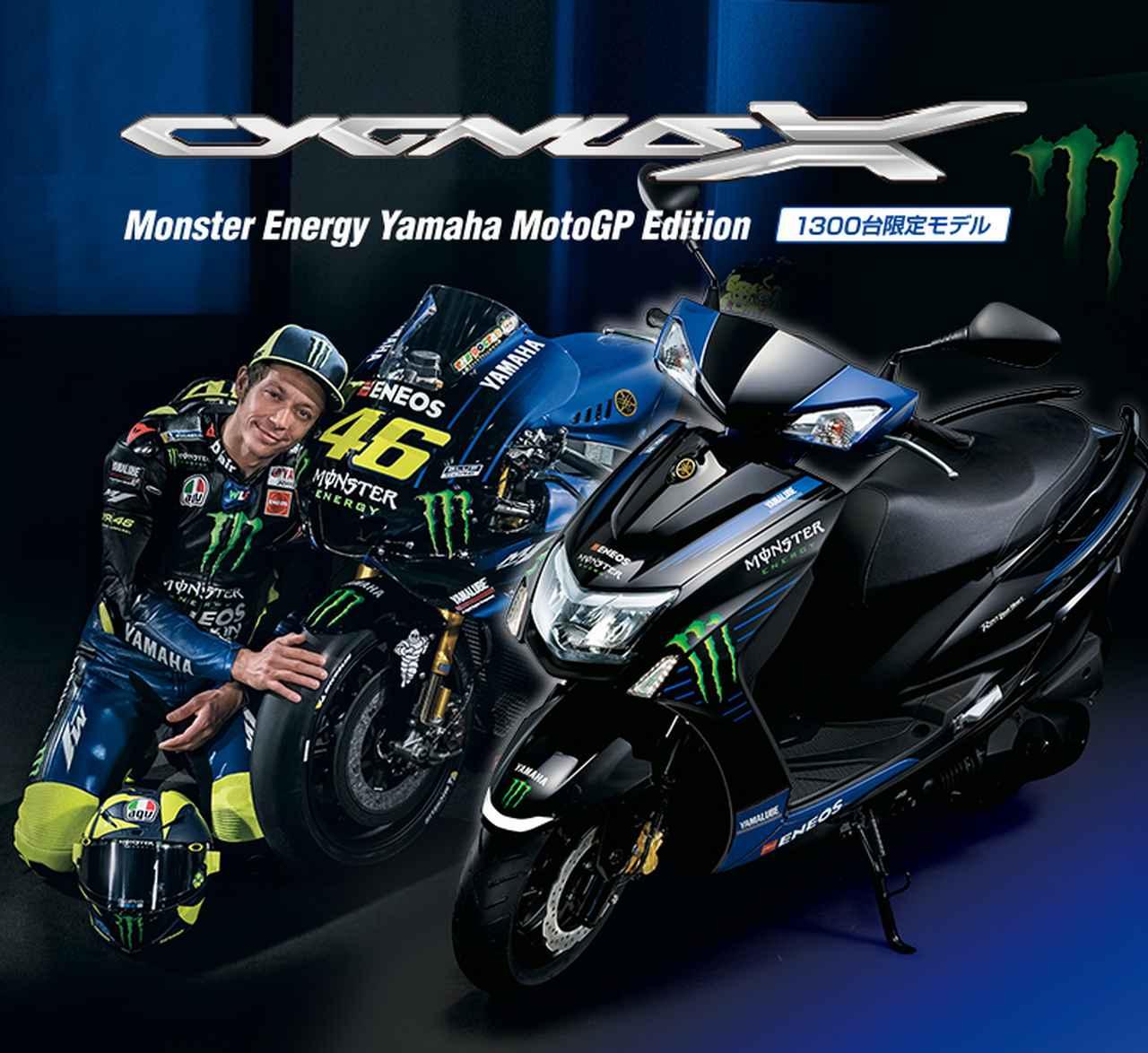 画像: CYGNUS-X Monster Energy Yamaha MotoGP Edition - バイク・スクーター ヤマハ発動機株式会社