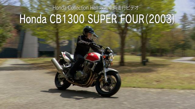 画像: Honda Collection Hall 収蔵車両走行ビデオ Honda CB1300 SUPER FOUR(2003年) youtu.be