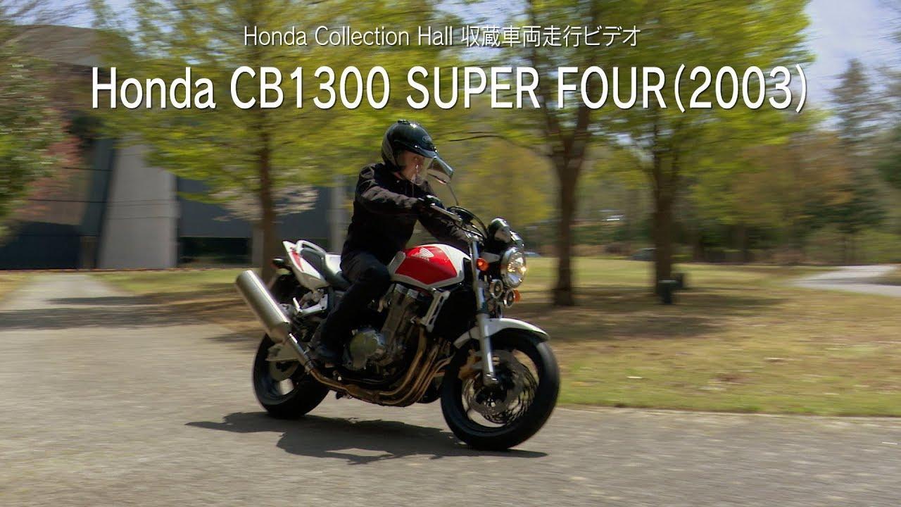 画像: Honda Collection Hall 収蔵車両走行ビデオ Honda CB1300 SUPER FOUR(2003年) youtu.be