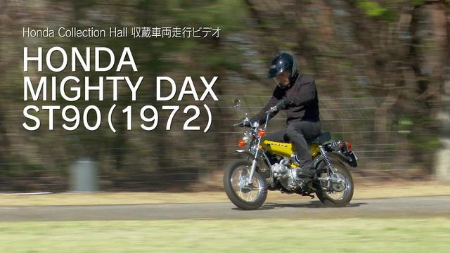 画像: Honda Collection Hall 収蔵車両走行ビデオ HONDA MIGHTY DAX ST90(1972年) youtu.be