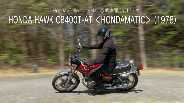 画像: Honda Collection Hall 収蔵車両走行ビデオ HONDA HAWK CB400T-AT<HONDAMATIC>(1978年) youtu.be