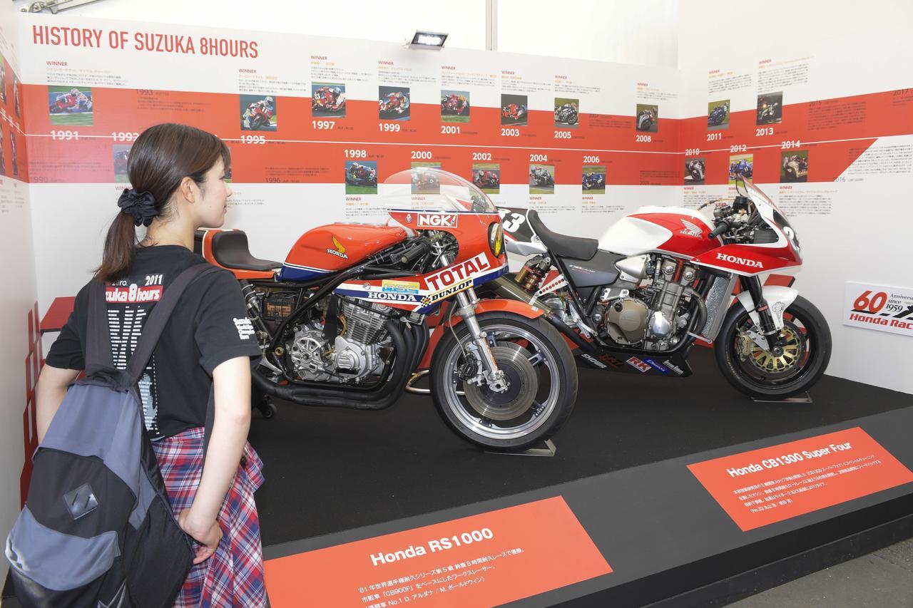 画像: 現行モデルの展示に加え、81年の鈴鹿8耐を制したRS1000(左)と、スペシャルチューニングをほどこし、8耐参戦を果たしたCB1300スーパーフォア(右)も展示中。
