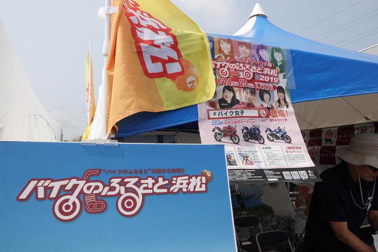 画像2: 「バイクのふるさと浜松」の展示もありました!