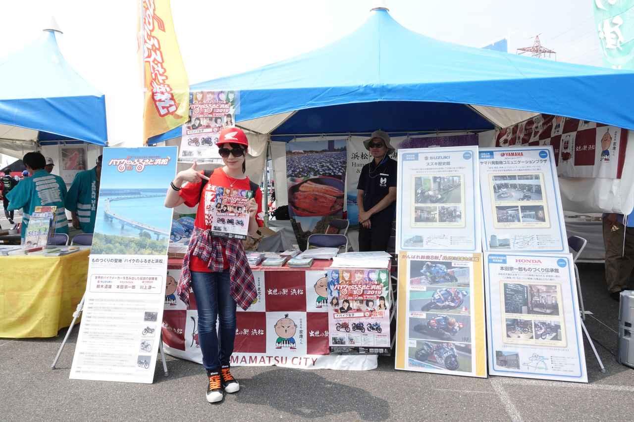 画像1: 「バイクのふるさと浜松」の展示もありました!