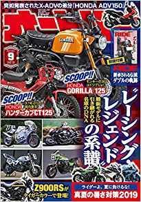 画像: オートバイ 2019年9月号 [雑誌]   オートバイ編集部  本   通販   Amazon