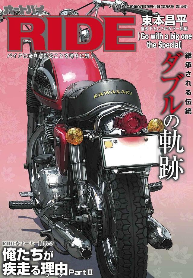 """画像: RIDEはカワサキで最も長く継続するブランド""""W""""を特集"""