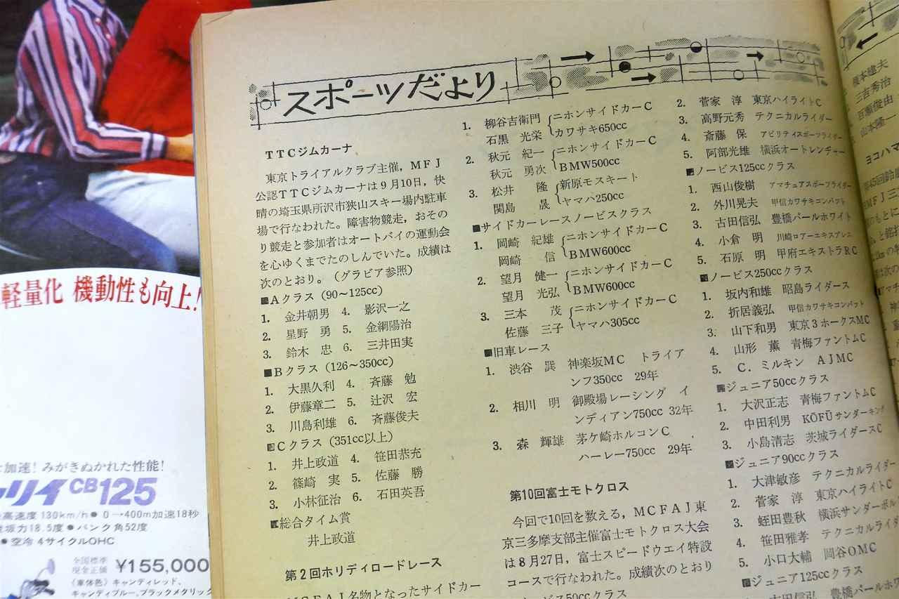画像: 各地のローカルレース、モトクロスなどのリザルトを紹介する「スポーツだより」コーナーにもリザルトが掲載されていた。