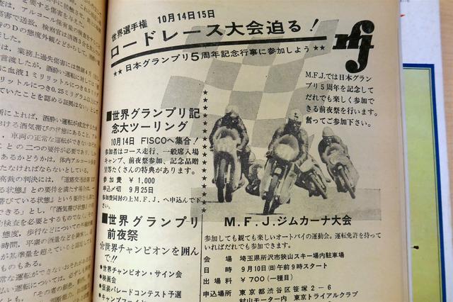 画像: 1つ前の号である月刊オートバイ1967年10月号に掲載されていたMFJの広告ページ。日本グランプリ関連のイベント紹介と共に、「M.F.J.ジムカーナ大会」として参加募集をしている。