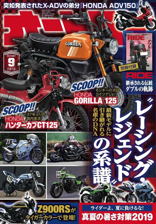 画像: 月刊オートバイ&RIDE最新9月号は8月1日発売!