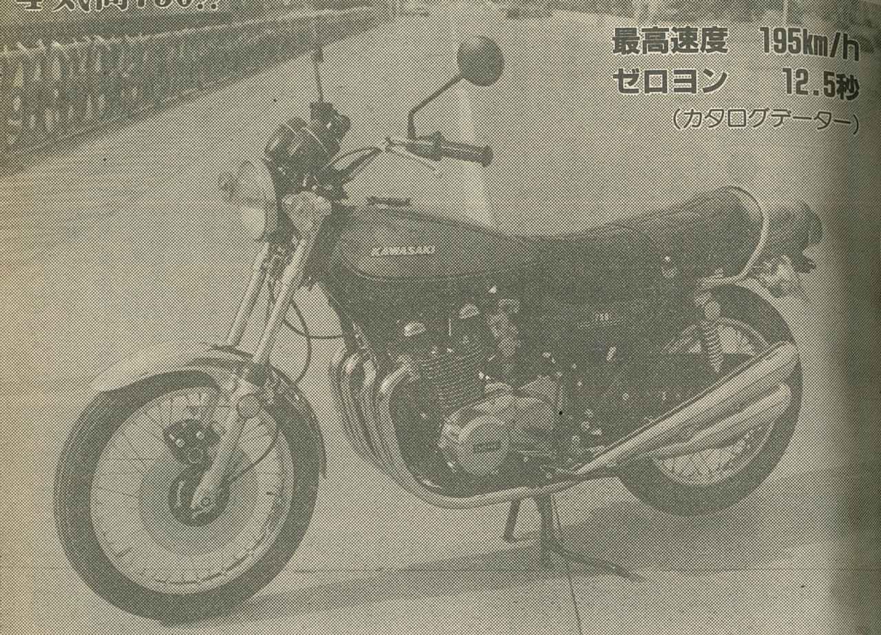 画像: 国内初のDOHC4気筒750!!