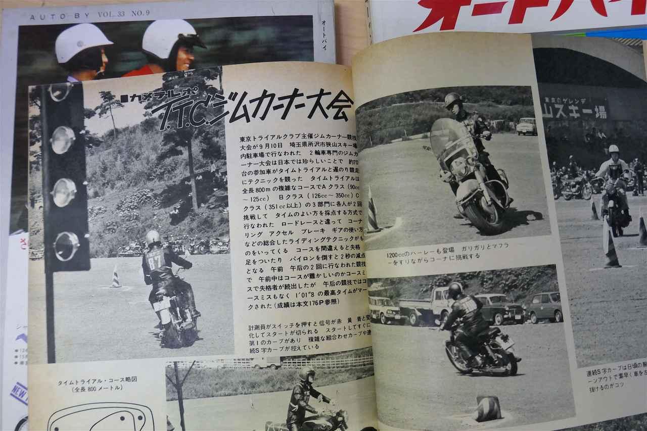 画像: バックナンバーから二輪ジムカーナ記事を発掘…