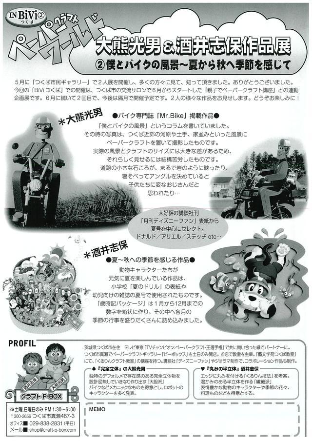 画像1: ペーパークラフトワールド 大熊光男&酒井志保作品展