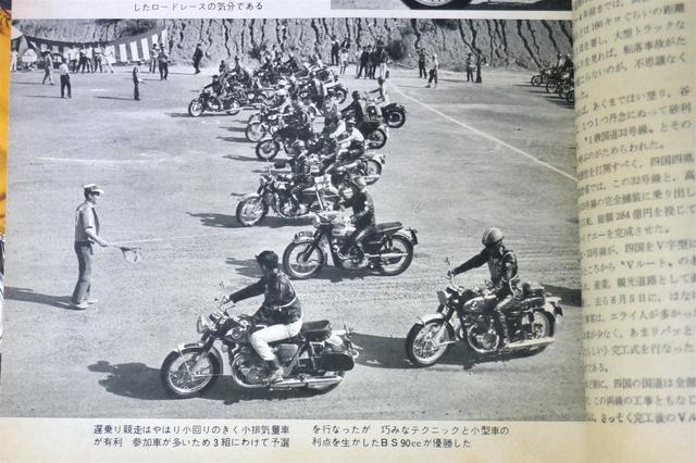 画像: 遅乗り競争の模様。この組にはCB450、トライアンフなどの大排気量マシンが参加している。