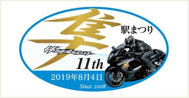 画像2: 昨年は2000台を越えるバイクが集結! いざハヤブサの聖地へGO!