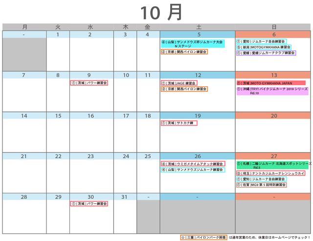 画像2: <ジムカーナ>初心者歓迎!9月と10月の大会・練習会のスケジュール〜今回はKRiSP(クリスプ)練習会に注目してみた
