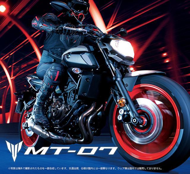 画像: MT-07 - バイク・スクーター|ヤマハ発動機株式会社
