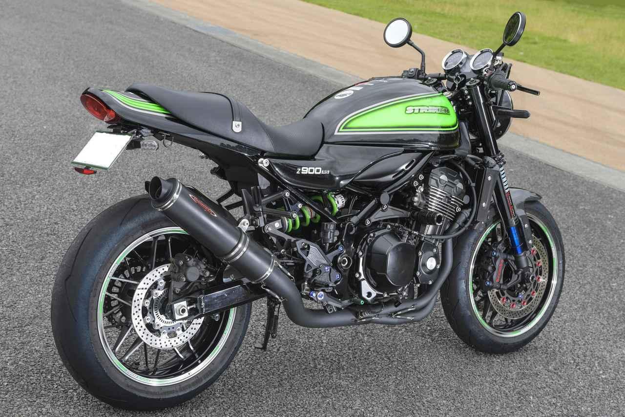 Images : 16番目の画像 - 「真っ黒マフラーが人気沸騰中! 「ストライカー」ブランドがZ900RSオーナーに選ばれる理由とは?」のアルバム - webオートバイ