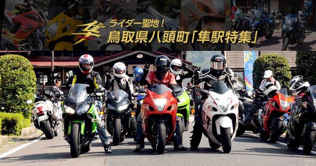 画像: 隼駅祭り(隼ライダー聖地!鳥取県八頭町「隼駅特集」)