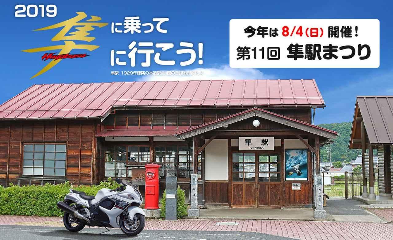 画像: 「隼駅祭り」が8月4日(日)に鳥取県八頭町で開催されます! - webオートバイ