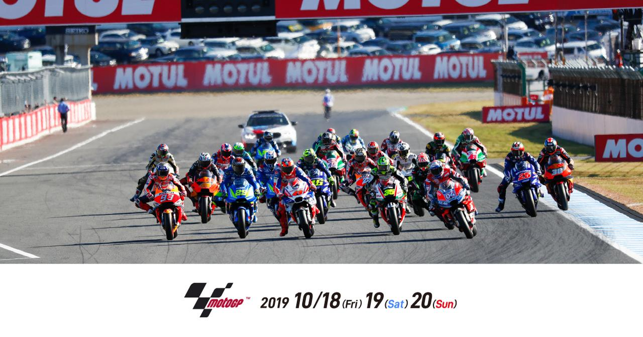 画像: MotoGP™ 日本グランプリ | ツインリンクもてぎ