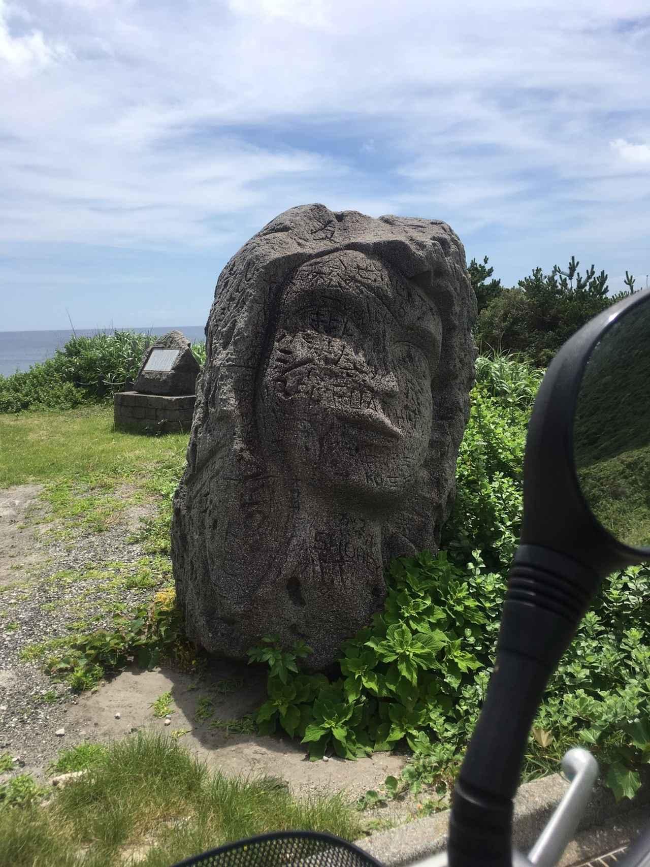 Images : 1番目の画像 - 新島で見つけたモヤイ像 - webオートバイ
