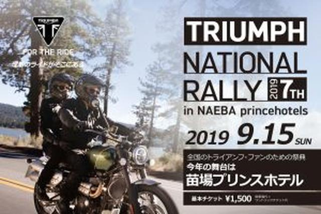 画像: 7th Triumph National Rally 2019 開催決定 | Triumph Motorcycles