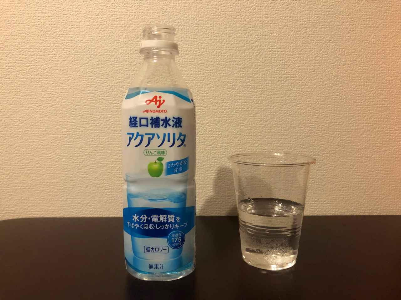 画像2: 経口補水液もいろいろ