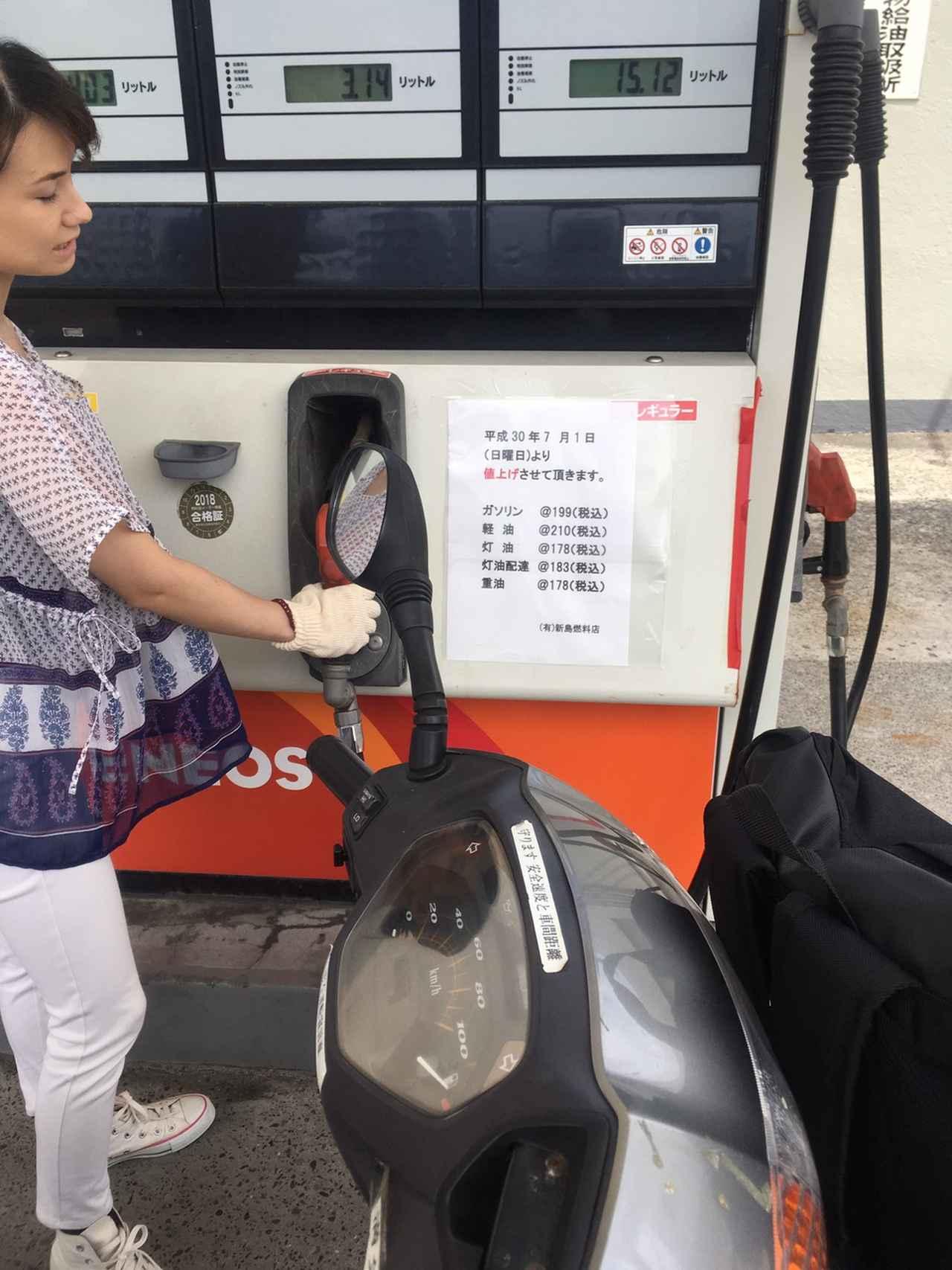 画像5: 新島で一番の絶景スポットを発見!? 福山理子の新島レンタルバイクツーリング!③ 島での食事やガソリン価格もお伝えします!