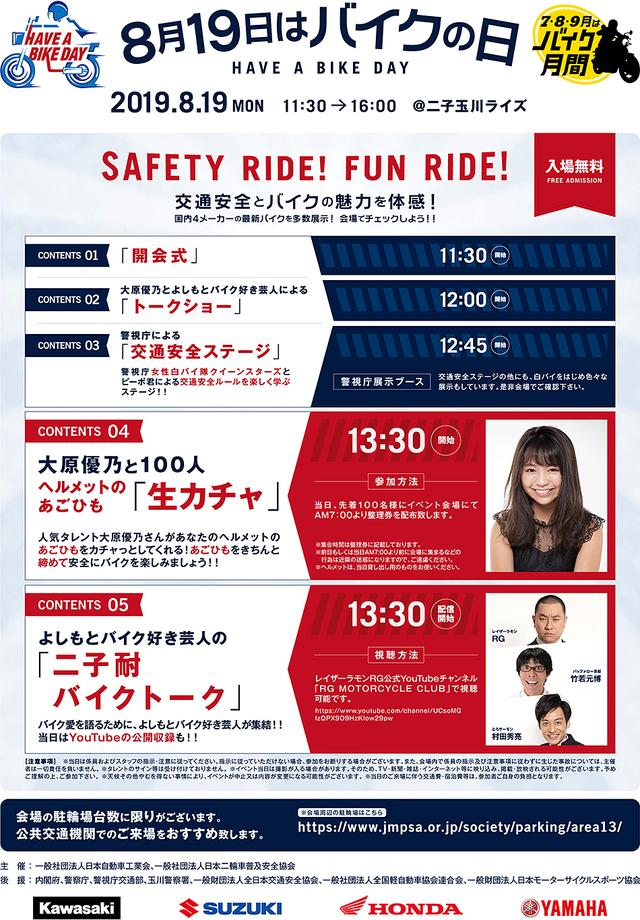 画像: 8月19日はバイクの日   日本二輪車普及安全協会
