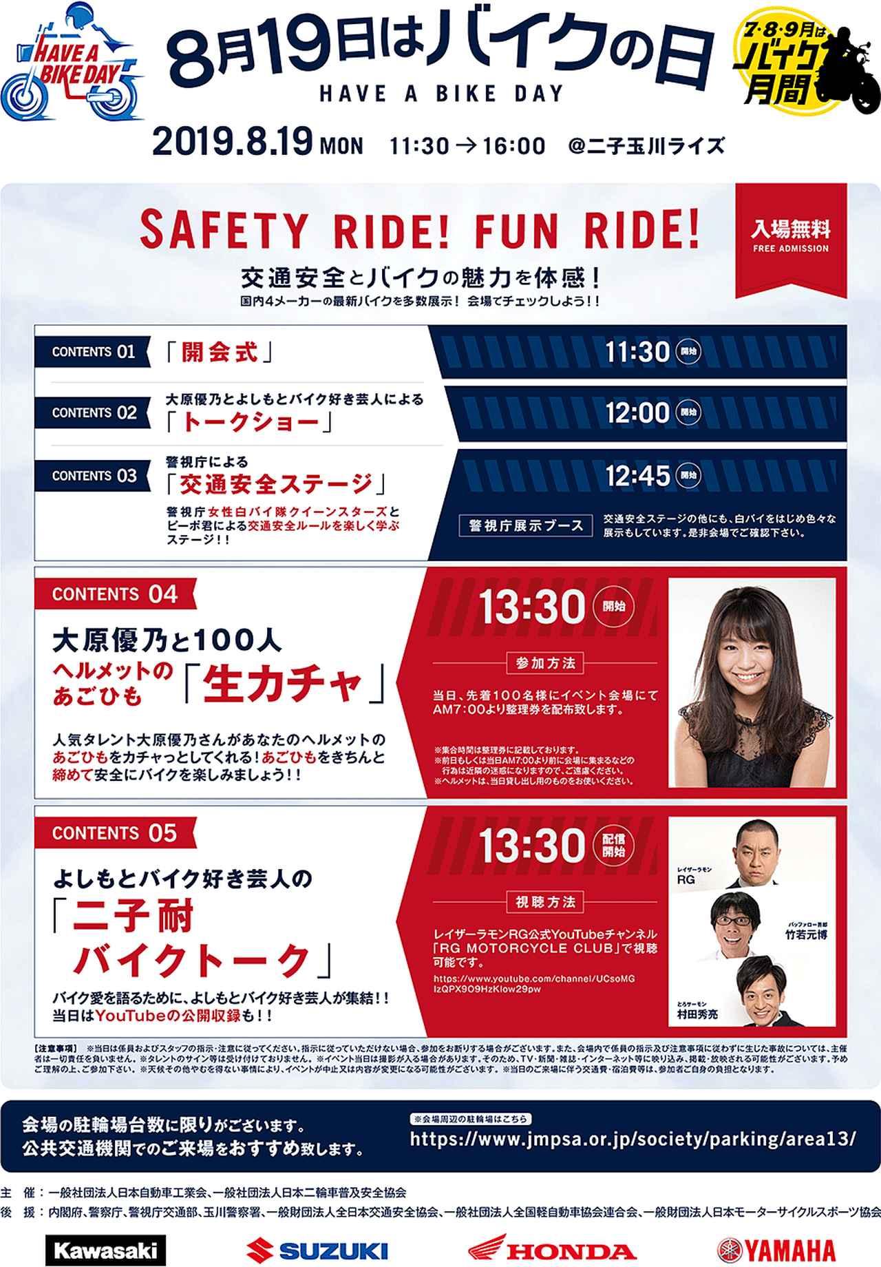 画像: 8月19日はバイクの日 | 日本二輪車普及安全協会