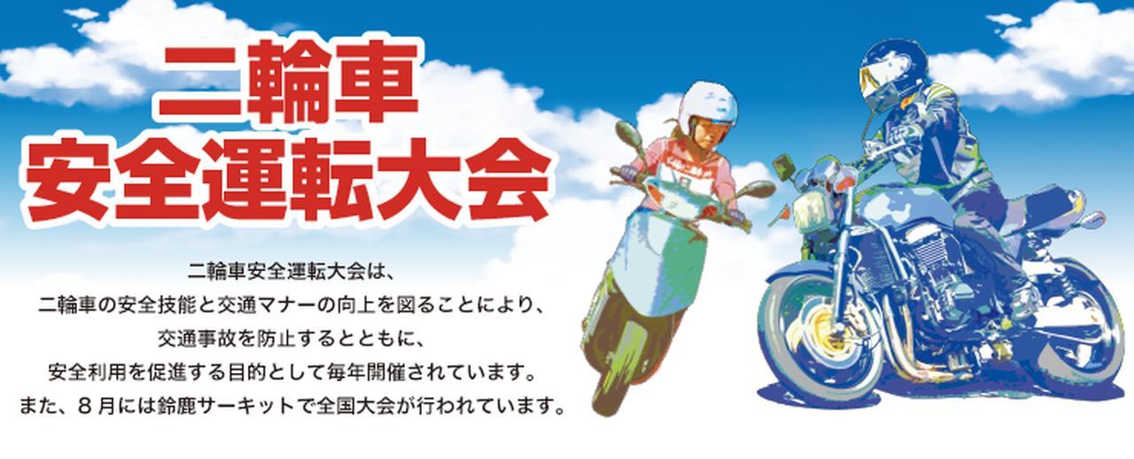 画像: 二輪車安全運転大会   日本二輪車普及安全協会
