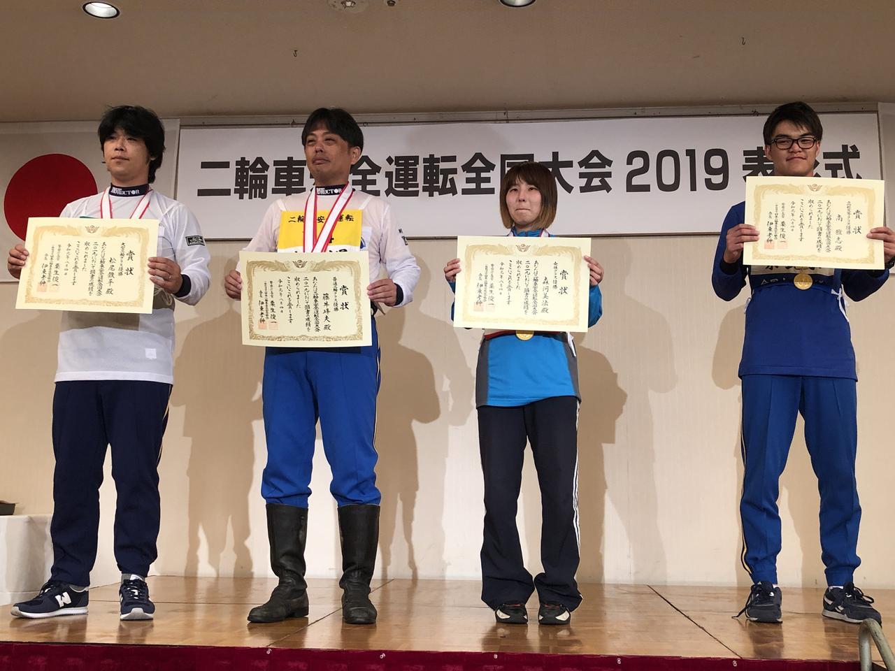 画像: 左から大型二輪クラス優勝者の松尾鉄平 選手(島根県)、普通二輪クラス優勝者の藤井峰夫 選手(神奈川県)、女性クラス優勝者の森河美法 選手(徳島県)、高校生等クラス優勝者の南雅志 選手(奈良県)。
